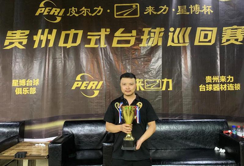 """LCBA""""皮尔力·来力·星博杯""""贵州中式台球巡回赛第三站圆满结束"""