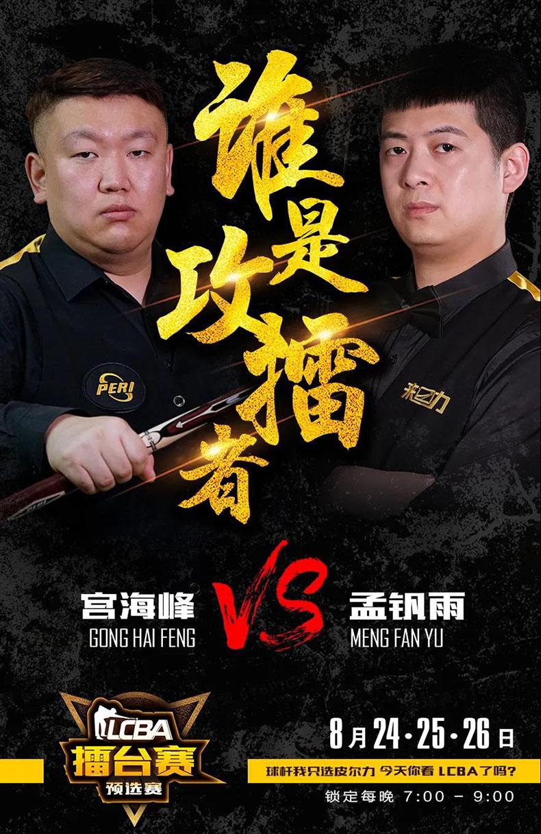 宫海峰连点九金 LCBA中式九球擂台赛实力攻擂者势在必得