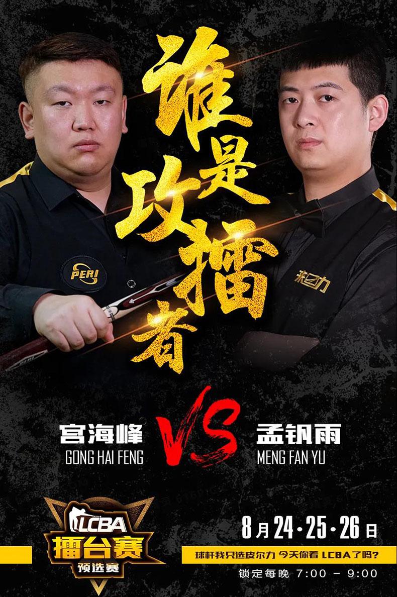 宫海峰对阵孟钒雨 LCBA中式九球擂台赛激烈碰撞 谁的攻击力更强