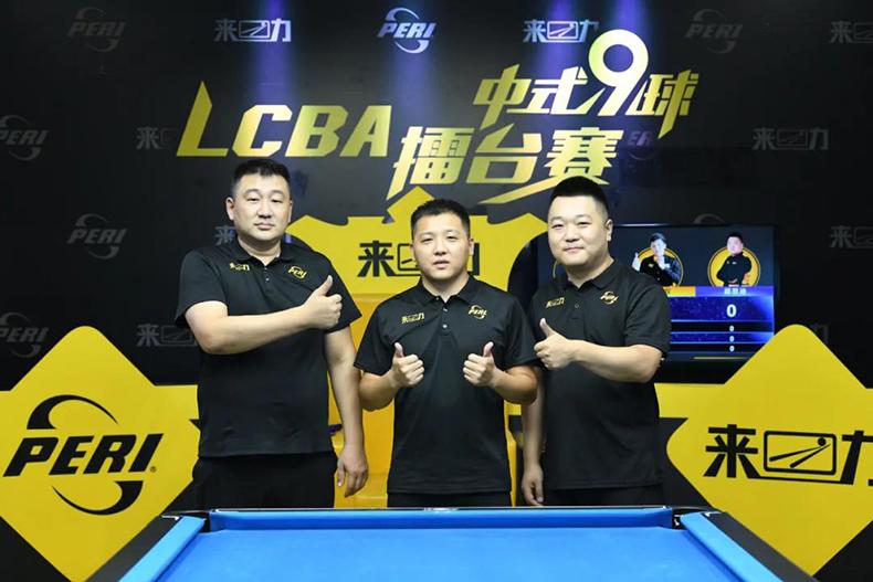 王大双力压佟璐和顾思迪  LCBA中式九球擂台赛大比分领先