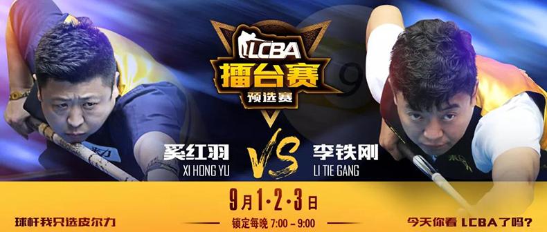 李铁刚碰奚红宇 LCBA中式九球擂台赛预选赛双王对决