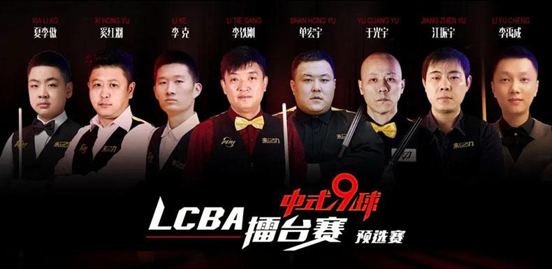 """""""西北王""""李铁刚风采不减当年 LCBA中式九球擂台赛晋级四强"""