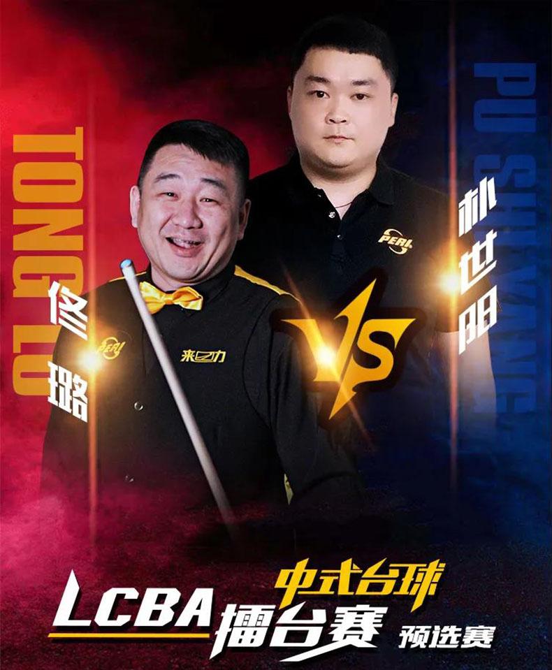 佟璐朴世阳快节奏的比拼 LCBA中式台球擂台赛预选赛