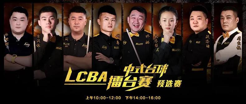 """李俊恒优势比分冲入四强LCBA中式台球擂台赛对战""""花枪王""""佟璐"""
