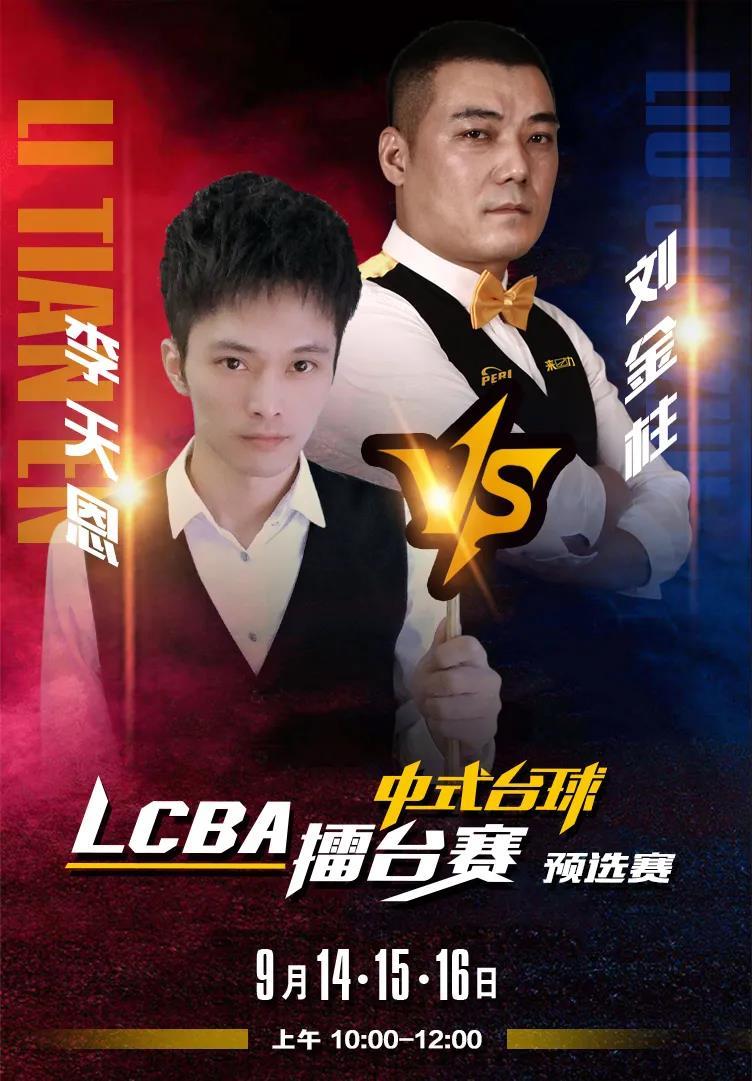 李天恩,LCBA中式台球擂台赛预选赛,刘金柱