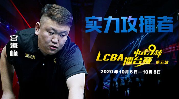 宫海峰,2020赛季LCBA中式九球擂台赛第五站,实力攻擂者