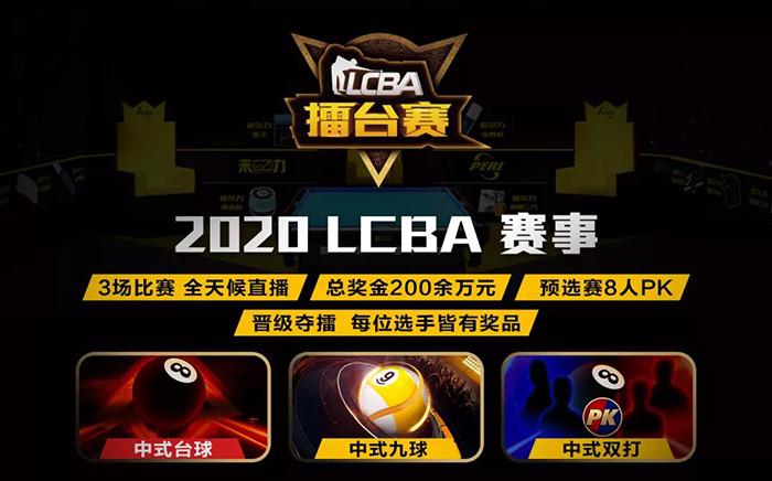 郑肖淮,LCBA擂台赛,郑肖淮9球擂台赛多少分