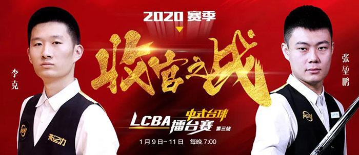张堃鹏,LCBA中式台球预选赛决赛
