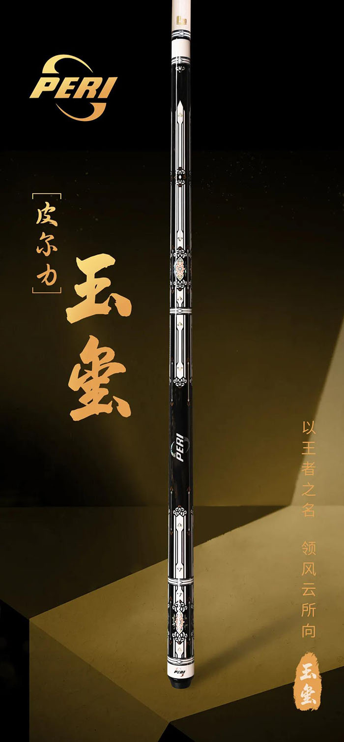 最贵的台球杆,性价比高的台球杆,桌球球杆品牌,桌球杆品牌