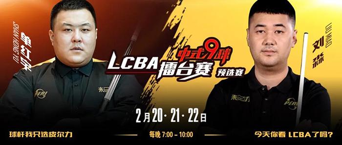 单红宇,刘淼,2021赛季LCBA中式九球擂台赛