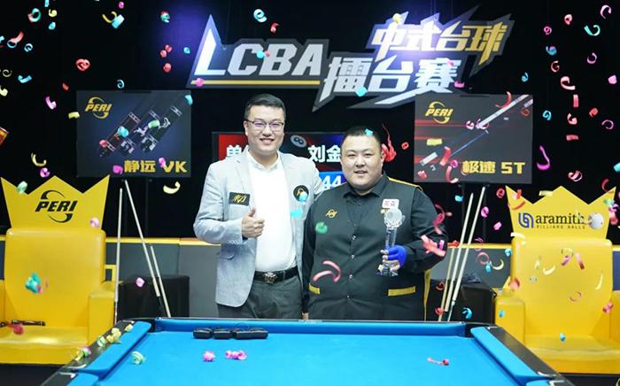 单红宇,刘金柱,2021赛季LCBA中式八球擂台赛第二组决赛